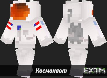 Скачать Скин Космонавта - фото 2